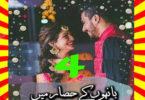 Bahon Ke Hisar Main Urdu Novel By Qamrosh Shehk Epidose 4