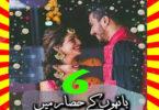 Bahon Ke Hisar Main Urdu Novel By Qamrosh Shehk Epidose 6
