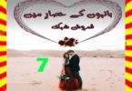 Bahon Ke Hisar Main Urdu Novel By Qamrosh Shehk Episode 7