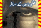 Bhatki Rahon Ke Musafar Urdu Novel By Rooma Javed Episode 8