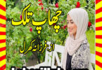 Chaap Tilak Sab Urdu Novel By Farzana Kharal