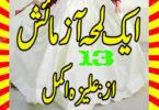 Ek Lamha Azmaish Urdu Novel By Aleeza Akmal Episode 13