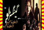 Gangster Love Urdu Novel By Iqra Khan Episode 14