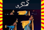 Ghungroo Afsana Urdu Novel By Kiran Rafique