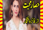 Hisar E Mohabbat Urdu Novel By Faiza Iftikhar Part 5