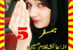Humsafar Urdu Novel By Ayesha Ghulam Hussain Episode 5