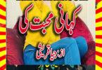 Kahani Mohabbat Ki Urdu Novel By Jiya Qureshi