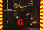 Khasara Urdu Novel By Abida Sabeen Episode 6