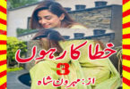 Khatakaar Hoon Urdu Novel By Mehrun Shah Episode 3