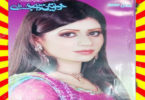 Khawateen Digest July 2020 Read and Download