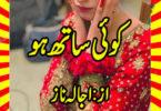 Koi Sath Ho Urdu Novel By Ujala Naz