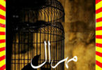 Mehraal Urdu Novel By Sania Mumtaz Part 2