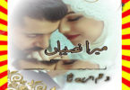 Mera Naseeba Urdu Novel By Ahmreen Shaikh