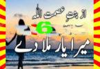 Mera Yaar Mila Dy Urdu Novel By Bint E Asmat Ullah Episode 6
