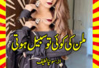 Milan Ki Koi To Sabeel Hoti Urdu Novel By Sonia Lateef Soni Part 2