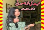 Mohabbat Ki Khubsoorti Urdu Novel By Komal Sultan Khan