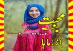 Muhabbat Urdu Novel By Maha