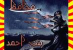 Muhafiz Urdu Novel By Binte Ahmed Episode 1