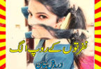 Nafraton Ke Roop Alag Urdu Novel By Zarwish Khan Part 2