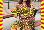 Nikah E Muhabbat Urdu Novel By Firdous Hanif Khokhara