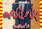 Purani Haveli Ki Muhabbat Urdu Novel By Umair Rajpoot