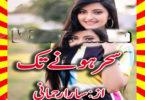 Sahar Hony Tak Urdu Novel By Sara Rahman