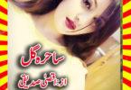 Sahra Gul Urdu Novel By Aqsa Siddique