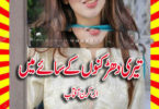 Teri Dharkanon Ke Saye Main Urdu Novel By Kiran Aftaab