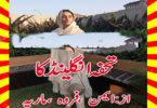Tohfa England Ka Urdu Novel By Maria, Aiman & Farwa