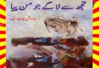 Tujh Se Lage Jo Man Piya Urdu Novel By Mahwish Chaudhry