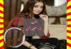 Aafat Urdu Novel By Sabiha Rehman