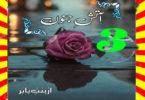 Aatish E Junoon Urdu Novel By Bint E Babar Episode 3