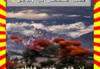 Ajab Kashmakash Hay Zindagi Urdu Novel By Abeer Fatima