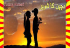 Bachpan Ka Shohar Urdu Novel By Yumna Ahmed