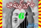Be Khud Keay Dety Hain Urdu Novel By Nimra Ishfaq Episoe 6