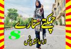 Chamakte Sitaray Urdu Novel By Ayesha Younas Part 8