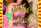 Deewangi E Shouq Urdu Novel By Midhat Jaffery Episode 7