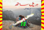 Har Pal Sath Urdu Novel By Dua Fatima Episode 12