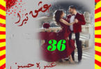 Ishq Tera Urdu Novel By Abeera Hasan Episode 36