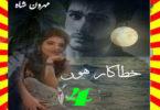Khatakaar Hoon Urdu Novel By Mehrun Shah Episode 4