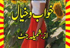 Khawab O Khayal Urdu Novel By Shumaila Jutt