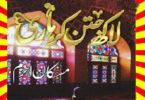 Lakh Jatan Kar Hari Urdu Novel By Muskan Ahzem Episode 9
