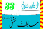 Masawat E Ishq Urdu Novel By Mafia Kanwal Episode 33