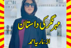 Mehar Nagar Ki Dastaan Urdu Novel By Maria Ahmed