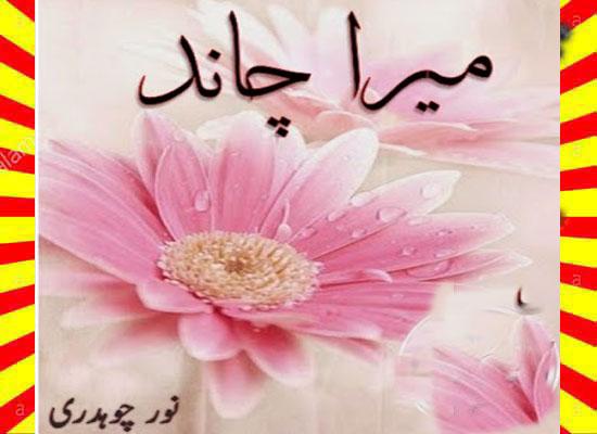 Mera Chand Urdu Novel By Noor Ch