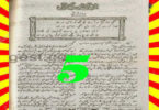 Mere Naseeb Ki Barishain Urdu Novel By Sofia Shahzada Episode 5