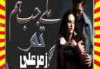 Miley Jab Hum Tum Urdu Novel by Zummer Ali