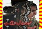 Mohabbat Badal Deti Hai Urdu Novel By DQ