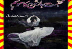 Mohabbat Barish Ka Mosam Urdu Novel By Asma Farooq Episode 7