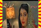 Mohabbat Kar Bethy Urdu Novel By Ariha Waheed
